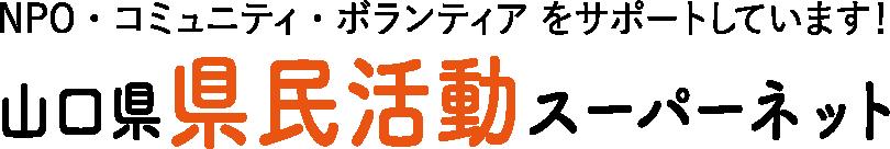 山口県県民活動スーパーネット