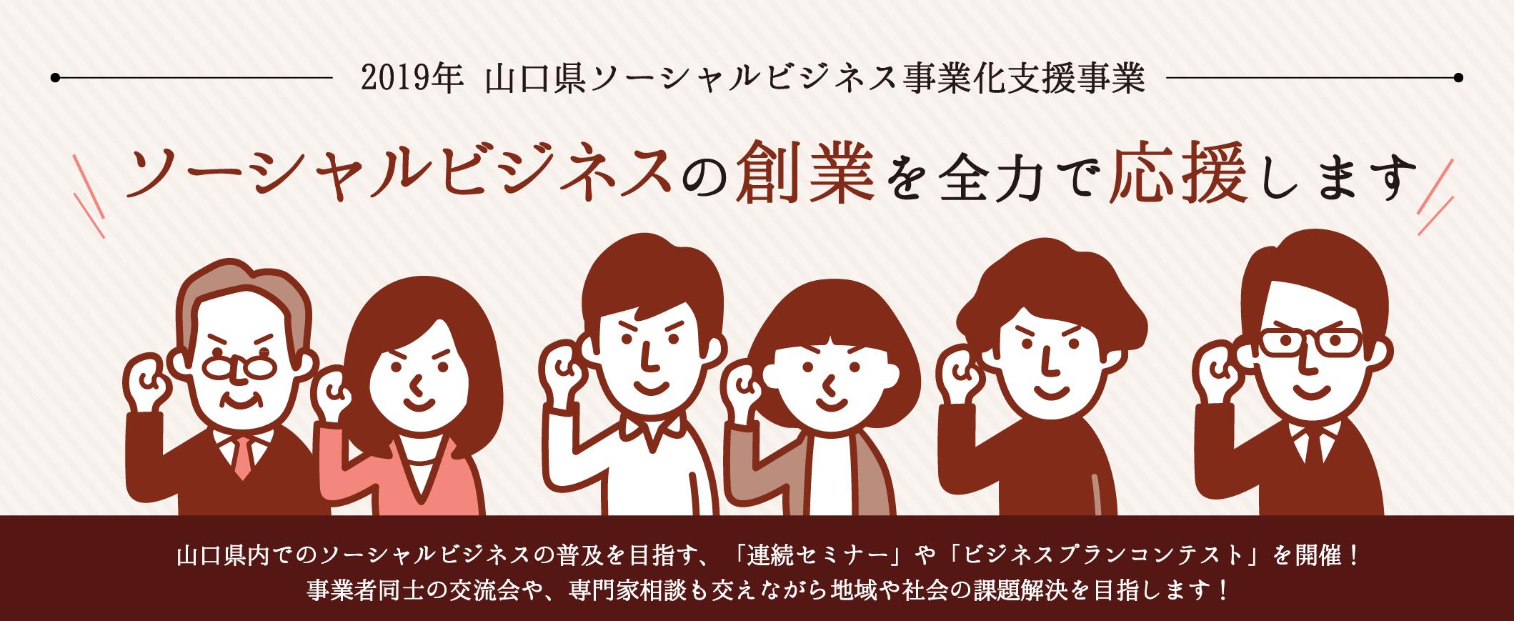 2019年 山口県ソーシャルビジネス事業化支援事業